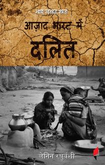 न्याय, स्वतंत्रता, समता : <span>आज़ाद भारत में दलित</span>